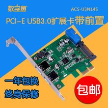 E转usb3.0扩展卡19 20PIN接口转USB3.0扩展卡前置面板 数字鱼PCI