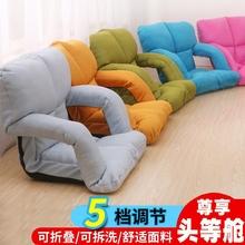 创意个性懒人沙发单人扶手折叠电脑床上靠背榻米地板休闲哺乳躺椅