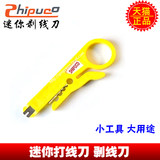 SHIPUCO Utility Simple yellow wire stripper Cable telephone wire stripping knife Wire cutter
