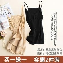 美体吊带背心 日式修身 2件装 女微收腹无缝塑身吊带内衣