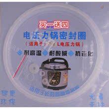 4升适用 3升 优质胶圈20Cm 通用各品牌电压力锅硅橡胶密封圈