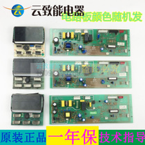 Beautiful Refrigerator motherboard computer display Board Bcd-220uem 276UEM 228UTM 253UTM 283UTM