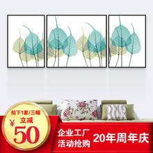 现代简约客厅装饰画北欧组合创意餐厅挂画沙发背景墙三联画小清晰
