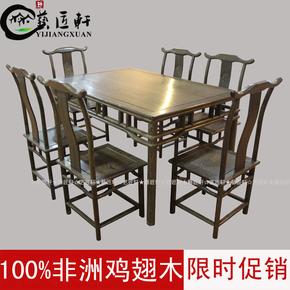 鸡翅木餐桌/中式仿古实木桌子/明清古典原木简单餐桌红木餐桌特价