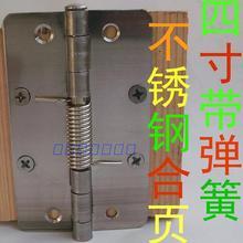 4寸带弹簧合页自动关门多功能功能可拆卸不锈钢纱门隐形门合页