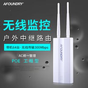 网捷AF-E61防水室外/户外全向无线AP壁挂式路由器wifi穿墙大功率