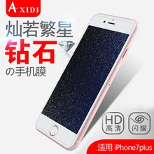 iPhone7 Plus手机膜苹果8plus前后膜磨砂防指纹7p/8p高清钻石贴膜