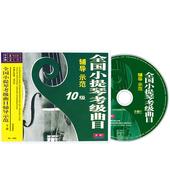 正版全国小提琴考级10视频教程曲目示范教材教学光盘8VCD/2CD碟片
