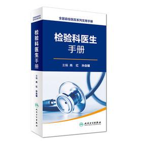 全国县级医院系列实用手册 检验科医生手册人卫版 尚红等编 人民卫生出版社