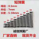 Wire diameter 0.5mm outer diameter 7 length 5 10 15 20 25 30 35 40 45 50 compression spring compression small spring