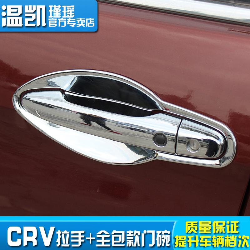 2016款本田CRV门腕后备箱门腕 12-16款CRV拉手 15款CRV改装专用
