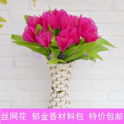 热卖 丝网花材料 丝袜花郁金香材料包套装 diy手工制作套餐 包邮