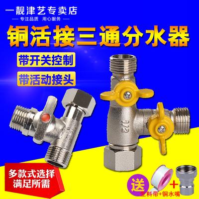 铜球阀三通带活接头一分两路开关水管分流分水器洗衣机水龙头进出