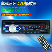Bluetooth DVD car audio CD player radio car MP3 card host bluetooth audio sell like hot cakes