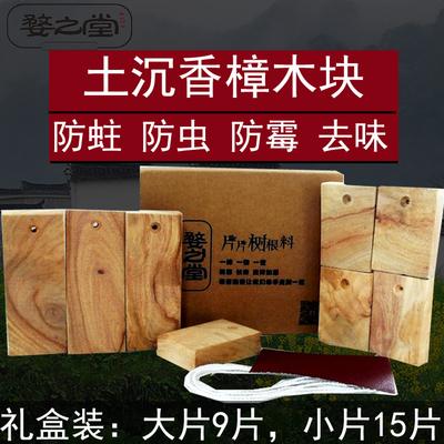 婺之堂推荐根料天然香樟木块根料樟木块 衣柜地板防虫防蛀