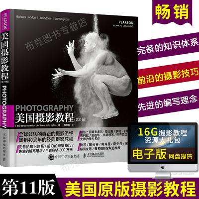 包邮 美国摄影教程摄影教程书籍 PHOTOGRAPHY(第十一版) 纽约摄影教材  摄影圣经技巧经典学院入门摄影书数码单反