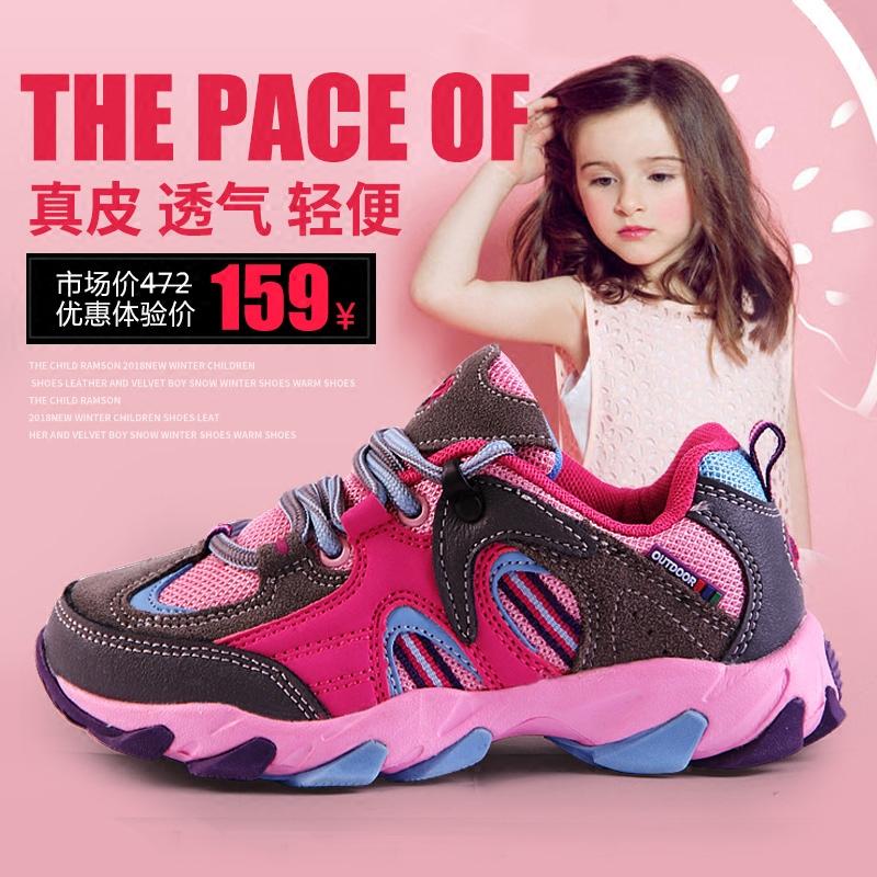 拉姆森童鞋春秋女童运动鞋透气儿童跑步鞋女中大童户外登山旅游鞋