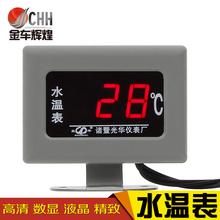 改加装汽车卡车货车叉车通用型电子数显式水温表12V24V电子水温表