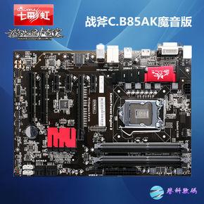 Colorful/七彩虹战斧C.B85AK魔音版 LGA1150 主板支持i5i3大板ATX