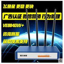 飞鱼星 VE984GW+ 千兆双频微信认证商用WIFI广告企业无线路由器