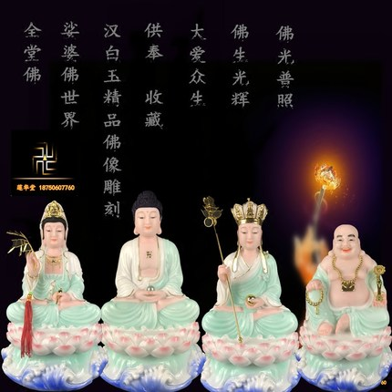 观音佛像 释迦牟尼佛地藏王菩萨弥勒佛汉白玉全堂佛供奉佛像摆件