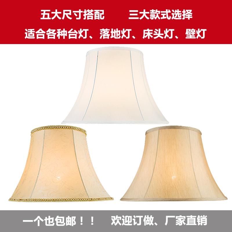 台灯灯罩 布艺落地灯床头灯壁灯灯罩圆形欧式e27螺口灯罩配件包邮