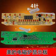 美的电磁炉显示板RT2134/RT2137/RT2135/TM2137/21T06/KT2106灯板
