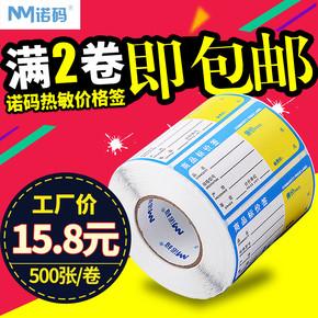 诺码 热敏不干胶商品标价签超市药店打价格标签纸打印机贴纸定制