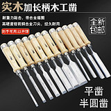 Woodworking chisel wood chisel flat shovel steel chisel flat blade flat chisel semicircular chisel scorpion skillful carpenter woodworking tool set