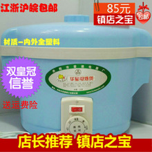 Manufacturer Huaxing Fifth Generation Timed Electric Hot Cooker, Wenhuo Cooker, Stew Cooker and Freight Insurance for Mail Delivery in Most Areas