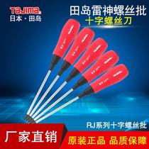 日本田岛螺丝刀磁性大小号十字家用改锥电器子维修工具螺丝批起子