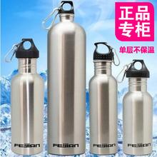 飞剑户外水杯单层夏季运动水壶超大容量金属不锈钢便携随手杯防漏