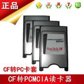PCMCIA读卡器 卡槽 奔驰车 适配器 SANDISK 法那科机床CF转PC卡套