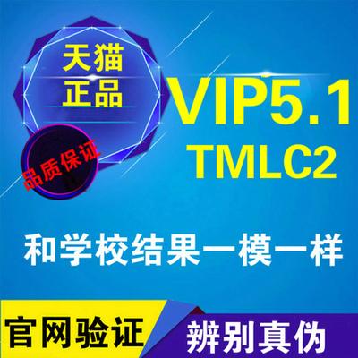 中国硕士博士VIP5.1论文查重职称期刊本科pmlc检测适用cnki知网