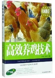 养鸡技术 包邮 肉鸡蛋鸡饲养饲料配制 鸡舍建设设备 鸡病防疫与防治 圈散养鸡技术教程 家禽畜牧养殖