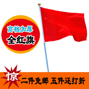 大红旗纯色空白红旗彩旗飘旗 加厚全红旗 纯红旗5号96* 64厘米