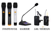 调频话筒和固定话筒和领夹和头戴和会议配件