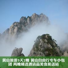 黄山旅游3天2晚 商务专车小包团 1单1车 品美食高铁机场均可接站