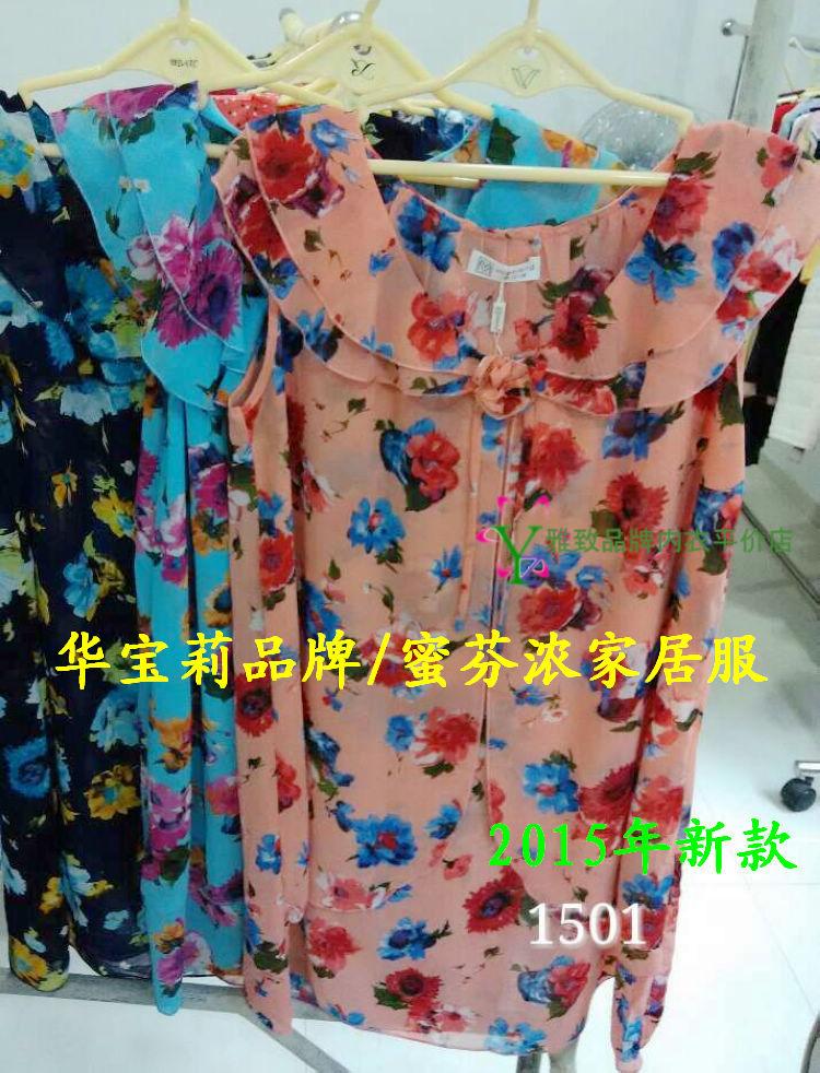 2015年 华宝莉/蜜芬浓 女 短袖裙装 家居睡衣(款号:1501)包邮