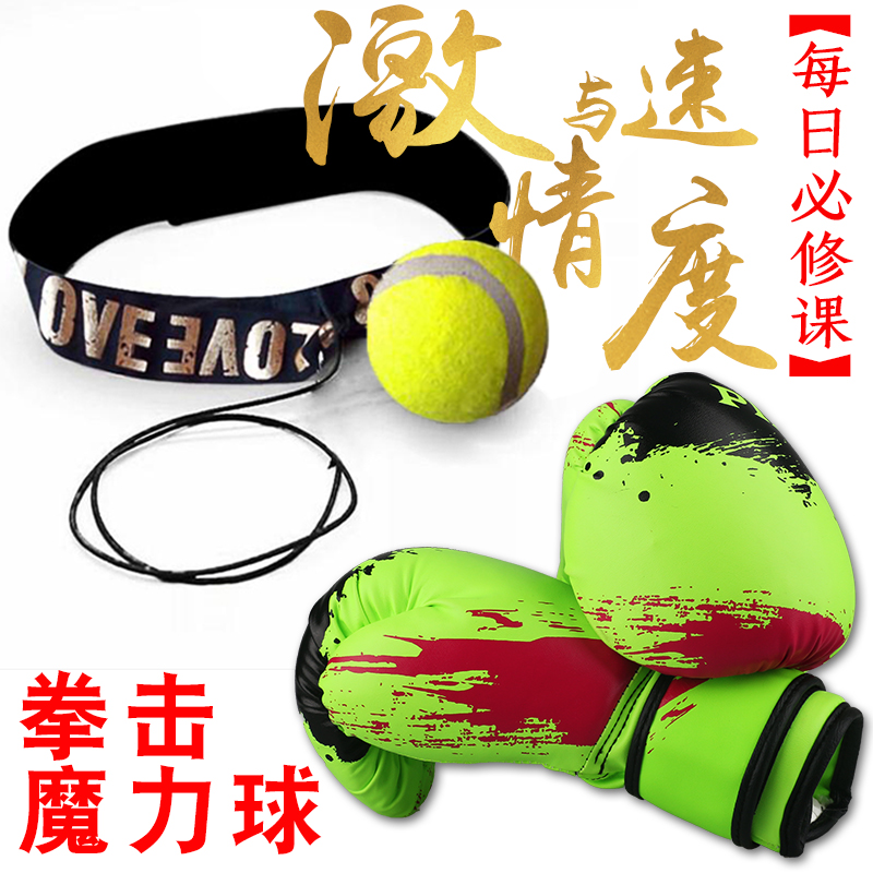 拳击速度球拳击反应球空击弹力球拳王精准减压训练协调发泄魔力球