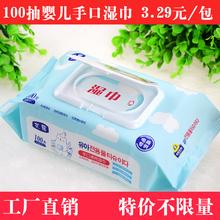 新生儿婴儿手口专用清洁湿巾成人私处一次性带盖湿巾纸100抽批发