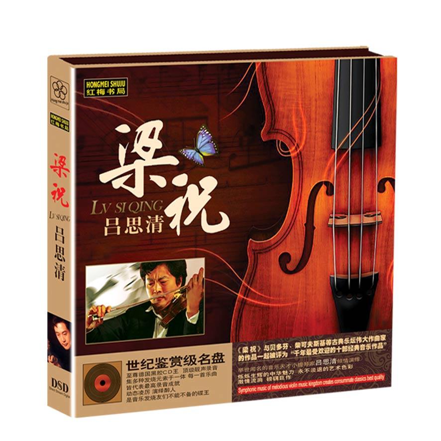 吕思清小提琴cd