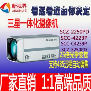 三星监控摄像头一体机SCZ-2250PD SCC-C4223P SCZ-3250PD/3430PD