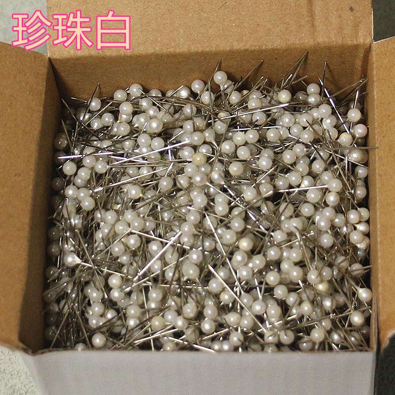 大头针珍珠针珠针珠光针定位针DIY格子铺1000枚/盒白色2.6厘米