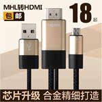 usb转hdmi线车机互联安卓手机micro usb连接电视高清线车载转接线