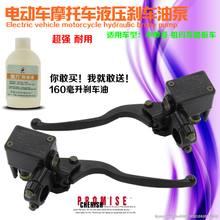 Electric motorcycle accessories pedals handsome boy Zuma hydraulic disc brake on pump front and rear disc brake pump oil pump