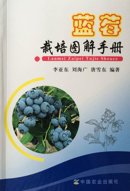 蓝莓种植技术书籍