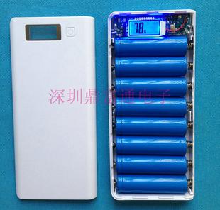 8节罗马免焊接移动电源18650电池盒DIY套件套料