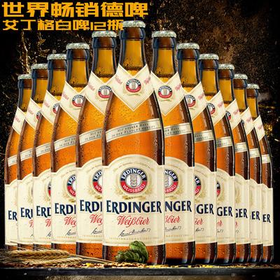 德国进口Erdinger 艾丁格白啤酒500ml*12瓶整箱装外国小麦啤酒