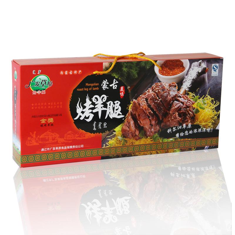 烤羊腿 广发草原 内蒙古特产 炭火烤羊腿 大礼盒1000克